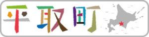 平取町ウェブサイト
